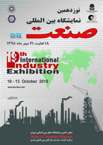 نمایشگاه صنعت